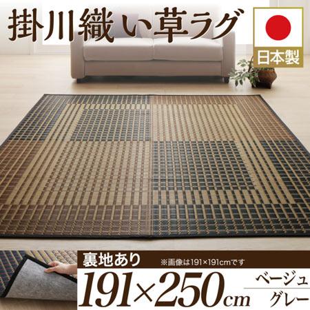 掛川織 国産 デザイン い草ラグ 不織布あり 礎 いしずえ 191×250cm 500040542