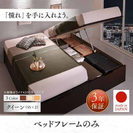 国産 大型 跳ね上げ式ベッド Cervin セルヴァン 縦開き クイーン(SS×2) ベッドフレーム 単品 マットレス無し 日本製 跳ね上げベッド 収納ベッド おしゃれ ガス圧 跳ね上げ リフトアップ ベッド ベット 500040899