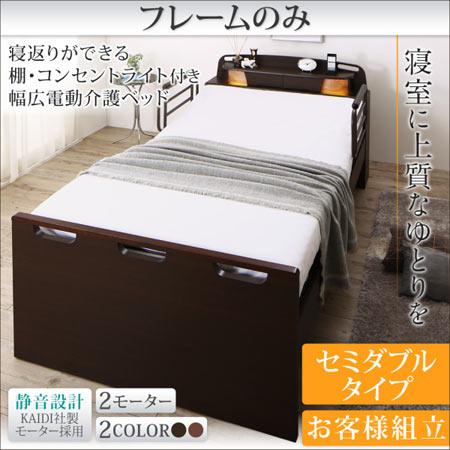 棚 コンセント ライト付き 幅広 電動介護ベッド セミダブル ベッドフレーム 単品 マットレス無し 2モーター 500041034