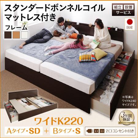 組立設置サービス付き 連結収納ベッド Tenerezza テネレッツァ B(S)+A(SD)タイプ ワイドK220 スタンダードボンネルコイル マットレス付き 連結収納ベッド 連結ベッド 収納ベッド おしゃれ 分割できる 引き出し収納 ベッド ベット 500041264