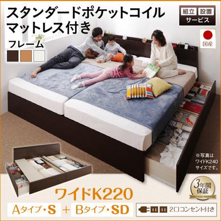 組立設置サービス付き 連結収納ベッド Tenerezza テネレッツァ A(S)+B(SD)タイプ ワイドK220 スタンダードポケットコイル マットレス付き 連結収納ベッド 連結ベッド 収納ベッド おしゃれ 分割できる 引き出し収納 ベッド ベット 500041271