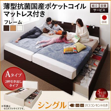 組立設置サービス付き 連結収納ベッド Tenerezza テネレッツァ Aタイプ シングル 薄型抗菌国産ポケットコイル マットレス付き 連結収納ベッド 連結ベッド 収納ベッド おしゃれ 分割できる 引き出し収納 ベッド ベット 500041273