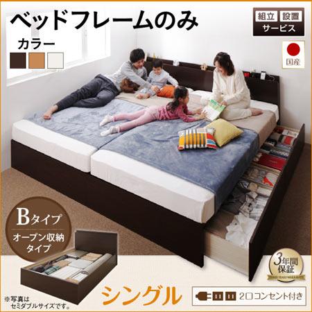 組立設置サービス付き 連結収納ベッド Tenerezza テネレッツァ Bタイプ シングル ベッドフレーム 単品 マットレス無し 連結収納ベッド 連結ベッド 収納ベッド おしゃれ 分割できる 引き出し収納 ベッド ベット 500041280