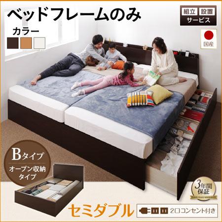 組立設置サービス付き 連結収納ベッド Tenerezza テネレッツァ Bタイプ セミダブル ベッドフレーム 単品 マットレス無し 連結収納ベッド 連結ベッド 収納ベッド おしゃれ 分割できる 引き出し収納 ベッド ベット 500041281