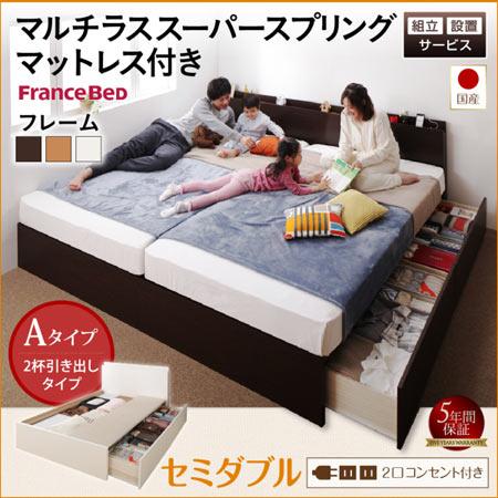 組立設置サービス付き 連結収納ベッド Tenerezza テネレッツァ Aタイプ セミダブル マルチラススーパースプリング マットレス付き 連結収納ベッド 連結ベッド 収納ベッド おしゃれ 分割できる 引き出し収納 ベッド ベット 500041284