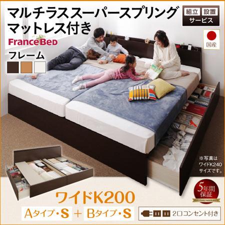 組立設置サービス付き 連結収納ベッド Tenerezza テネレッツァ Bタイプ ワイドK200 マルチラススーパースプリング マットレス付き 連結収納ベッド 連結ベッド 収納ベッド おしゃれ 分割できる 引き出し収納 ベッド ベット 500041287