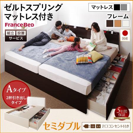 組立設置サービス付き 連結収納ベッド Tenerezza テネレッツァ Aタイプ セミダブル ゼルトスプリング マットレス付き 連結収納ベッド 連結ベッド 収納ベッド おしゃれ 分割できる 引き出し収納 ベッド ベット 500041292
