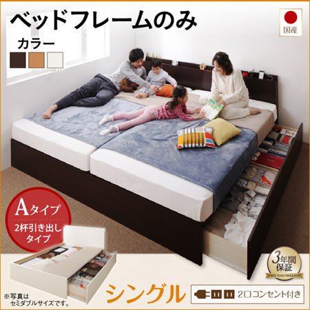 連結収納ベッド Tenerezza テネレッツァ Aタイプ シングル ベッドフレーム 単品 マットレス無し 連結収納ベッド 連結ベッド 収納ベッド おしゃれ 分割できる 引き出し収納 ベッド ベット 500041309