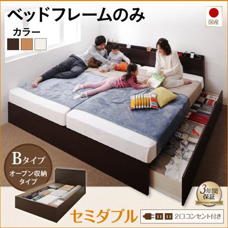 連結収納ベッド Tenerezza テネレッツァ Bタイプ セミダブル ベッドフレーム 単品 マットレス無し 連結収納ベッド 連結ベッド 収納ベッド おしゃれ 分割できる 引き出し収納 ベッド ベット 500041312