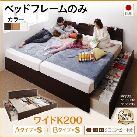 連結収納ベッド Tenerezza テネレッツァ Bタイプ ワイドK200 ベッドフレーム 単品 マットレス無し 連結収納ベッド 連結ベッド 収納ベッド おしゃれ 分割できる 引き出し収納 ベッド ベット 500041313