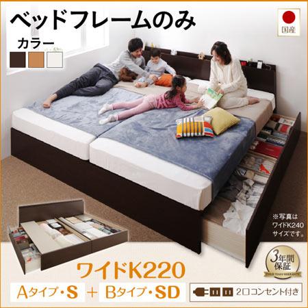 連結収納ベッド Tenerezza テネレッツァ A(S)+B(SD)タイプ ワイドK220 ベッドフレーム 単品 マットレス無し 連結収納ベッド 連結ベッド 収納ベッド おしゃれ 分割できる 引き出し収納 ベッド ベット 500041315