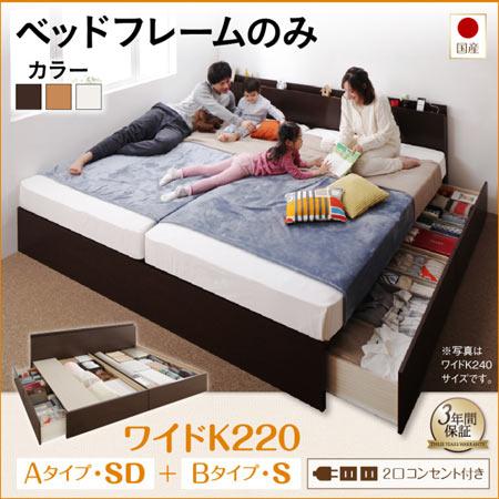 連結収納ベッド Tenerezza テネレッツァ B(S)+A(SD)タイプ ワイドK220 ベッドフレーム 単品 マットレス無し 連結収納ベッド 連結ベッド 収納ベッド おしゃれ 分割できる 引き出し収納 ベッド ベット 500041317