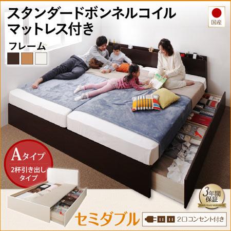 連結収納ベッド Tenerezza テネレッツァ Aタイプ セミダブル スタンダードボンネルコイル マットレス付き 連結収納ベッド 連結ベッド 収納ベッド おしゃれ 分割できる 引き出し収納 ベッド ベット 500041319
