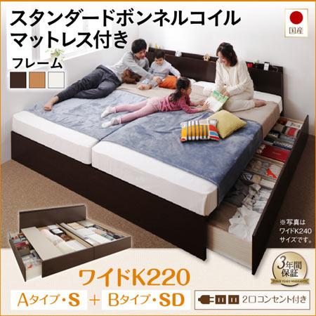 連結収納ベッド Tenerezza テネレッツァ A(S)+B(SD)タイプ ワイドK220 スタンダードボンネルコイル マットレス付き 連結収納ベッド 連結ベッド 収納ベッド おしゃれ 分割できる 引き出し収納 ベッド ベット 500041324