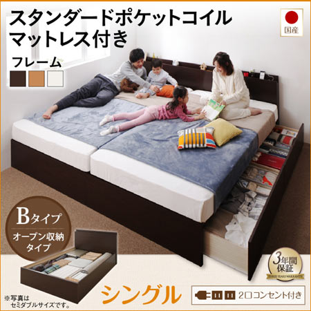 連結収納ベッド Tenerezza テネレッツァ Bタイプ シングル スタンダードポケットコイル マットレス付き 連結収納ベッド 連結ベッド 収納ベッド おしゃれ 分割できる 引き出し収納 ベッド ベット 500041328