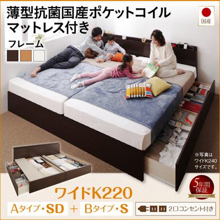 連結収納ベッド Tenerezza テネレッツァ B(S)+A(SD)タイプ ワイドK220 薄型抗菌国産ポケットコイル マットレス付き 連結収納ベッド 連結ベッド 収納ベッド おしゃれ 分割できる 引き出し収納 ベッド ベット 500041342