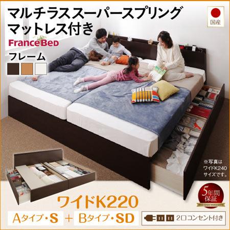 連結収納ベッド Tenerezza テネレッツァ A(S)+B(SD)タイプ ワイドK220 マルチラススーパースプリング マットレス付き 連結収納ベッド 連結ベッド 収納ベッド おしゃれ 分割できる 引き出し収納 ベッド ベット 500041349
