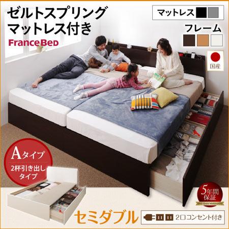 連結収納ベッド Tenerezza テネレッツァ Aタイプ セミダブル ゼルトスプリング マットレス付き 連結収納ベッド 連結ベッド 収納ベッド おしゃれ 分割できる 引き出し収納 ベッド ベット 500041354