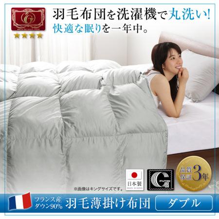 洗濯機で洗える エクセルゴールドラベル フランス産ダウン90% 羽毛薄掛け布団 Wash ウォッシュダブル 500041478