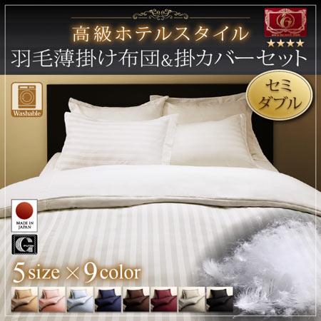高級ホテルスタイル 羽毛薄掛け布団 掛カバーセット 掛け布団 セミダブル 500041657