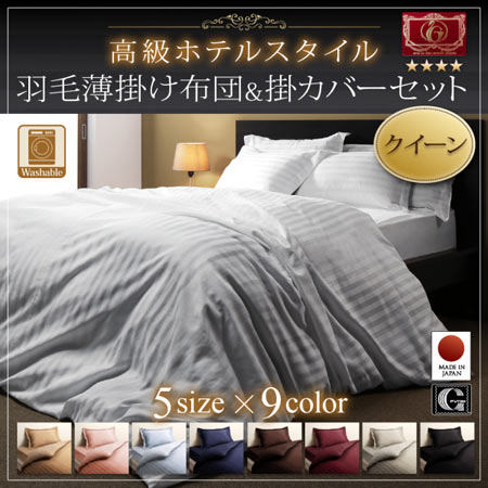 高級ホテルスタイル 羽毛薄掛け布団 掛カバーセット 掛け布団 クイーン 500041659
