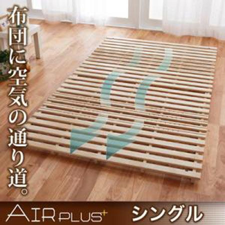通気孔付きスタンド式すのこベッド AIR PLUS エアープラス シングルサイズ ベッドフレーム 単品 マットレス無し 40103662