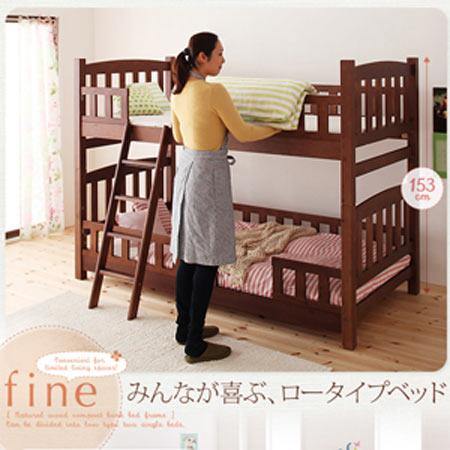 天然木コンパクト分割式2段ベッド fine ファイン 40103751