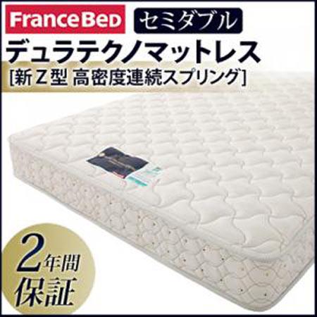 ベッドマットレス フランスベッド デュラテクノマットレス セミダブル セミダブル ベッド ベット 40103821