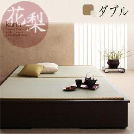 モダンデザイン 畳ベッド 花梨 Karin ダブル ベッド下 収納付き 畳ベット チェストベッド おしゃれ 和風 畳 たたみ ベッド ベット 40103828