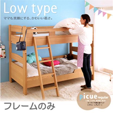 ベッド ロータイプ木製2段ベッド picue regular ピクエ・レギュラー フレームのみ ロータイプ 木製 2段ベッド ピクエ・レギュラー フレームのみ シングルベッド 分割式 子ども部屋 天然木 スノコベッド モダン 長く使える はしご付き すのこ 耐震性