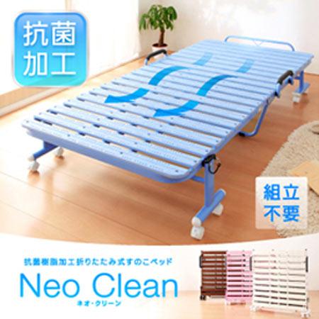 ベッド 折りたたみ式抗菌樹脂すのこベッド Neo Clean ネオ・クリーン 折りたたみ式ベッド 抗菌樹脂 すのこベッド ネオ・クリーン シングルベッド アイボリー ピンク ブラウン 抗菌 清潔 キャスター付き 収納 布団干し カビ防止 防カビ湿気