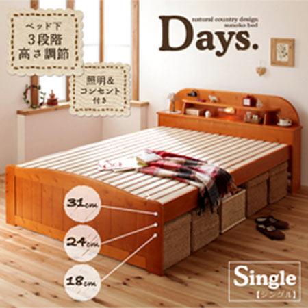 ベッド 高さが調節できる!照明&宮棚&コンセント付き天然木すのこベッド Days. デイズ/シングル 高さが調節 照明付き 棚付き コンセント付き 天然木 すのこベッド デイズ シングル ベッド ベット bed スノコ ライト付き 低ホルムアルデヒト 収納 高品質 快適