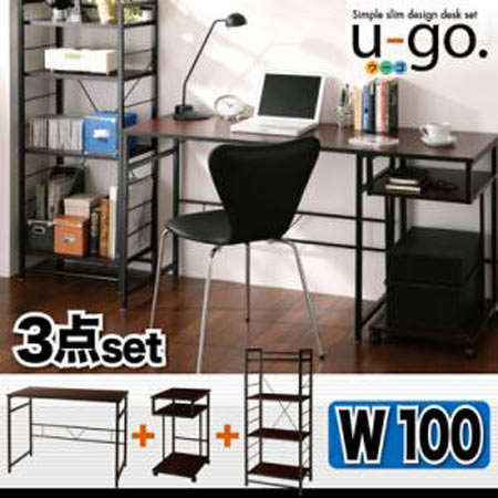 シンプルスリムデザイン 収納付きパソコンデスクセット u-go. ウーゴ デスク幅100 サイドワゴン シェルフラック 3点 セット 40605150