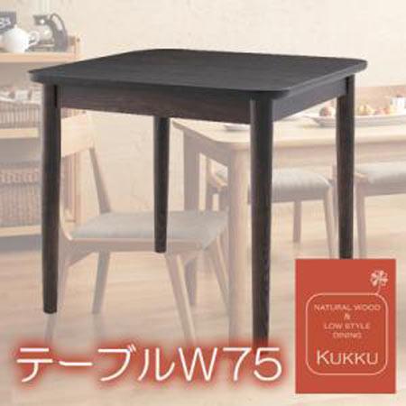 天然木 ロースタイル ダイニングテーブル Kukku クック 幅75 奥行き75 高さ64 テーブル単品 40107042