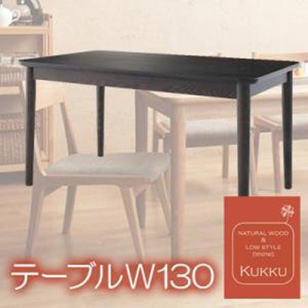 天然木 ロースタイル ダイニングテーブル Kukku クック 幅130 奥行き75 高さ64 テーブル単品 40107043