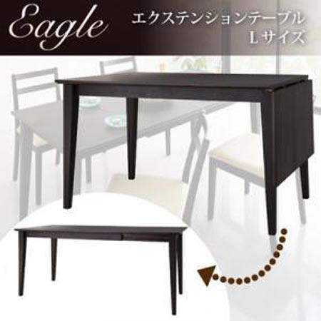 エクステンションダイニングテーブル Eagle イーグル Lサイズ 幅120~165 テーブル単品 木製 ダイニングテーブル バタフライテーブル 片バタテーブル ダイニングテーブル伸縮 おしゃれ エクステンション 伸縮 伸びる 広がる バタフライ 方バタ テーブル 机 台 40107052