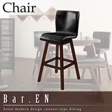 アジアンモダンデザイン カウンターチェア Bar.EN バーチェア 40600024