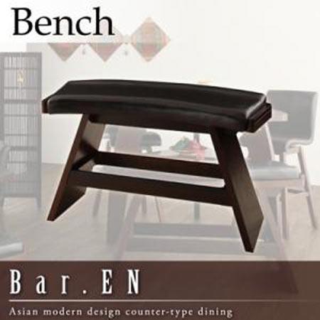 アジアンモダンデザイン ベンチ Bar.EN バーベンチ 40600025