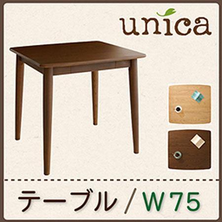 天然木タモ無垢材ダイニング unica ユニカ/テーブル(W75) テーブル ( 幅75) 2人用 ダイニングテーブル リビングテーブル 引出し付き 食卓テーブル 食事 食卓 テーブル 机 つくえ デスク 木製 北欧風 お洒落 レトロ モダン
