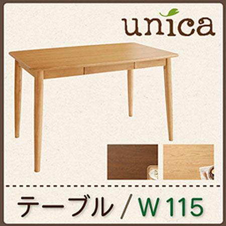 天然木タモ無垢材ダイニング unica ユニカ/テーブル(W115) テーブル ( 幅115) 4人用 ダイニングテーブル リビングテーブル 引出し付き 食卓テーブル 食事 食卓 テーブル 机 つくえ デスク 木製 北欧風 お洒落 レトロ モダン