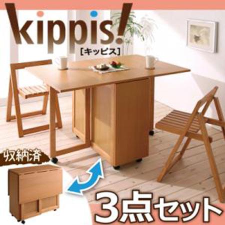 天然木 バタフライ伸長式収納ダイニングテーブルセット kippis! キッピス 3点セット テーブル×1 チェア×2 40605103