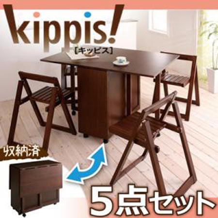 天然木 バタフライ伸長式収納ダイニングテーブルセット kippis! キッピス 5点セット テーブル×1 チェア×4 40605104