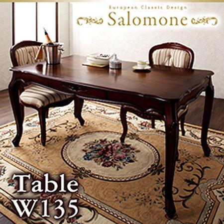 ヨーロピアン クラシックデザイン アンティーク調 ダイニングテーブル Salomone サロモーネ 幅135 テーブル単品 猫脚 カトラリー 収納 引出し付き 木製 40605300