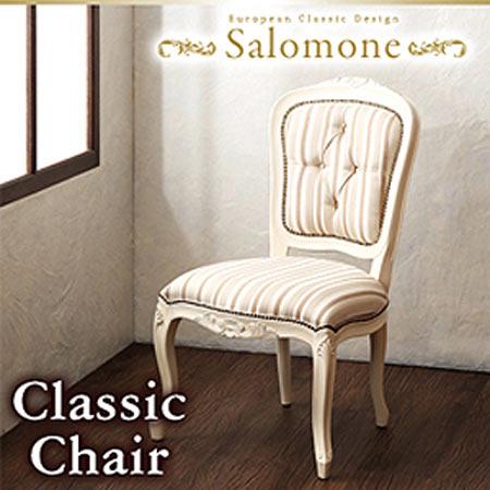 ヨーロピアン クラシックデザイン アンティーク調 ダイニングチェア Salomone サロモーネ チェア 1脚 猫脚 木製 布張り ファブリック 40605302