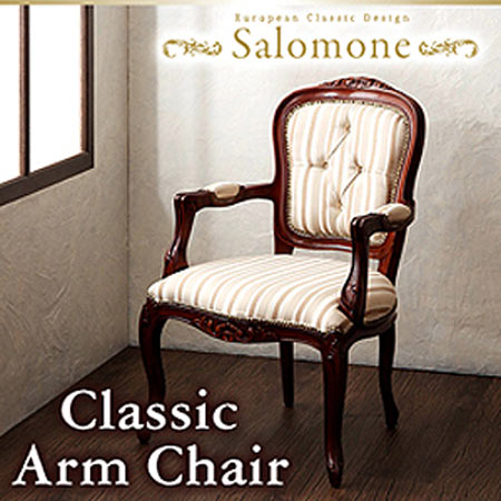 ヨーロピアン クラシックデザイン アンティーク調 ダイニングアームチェア Salomone サロモーネ チェア 1脚 猫脚 木製 布張り ファブリック 40605303