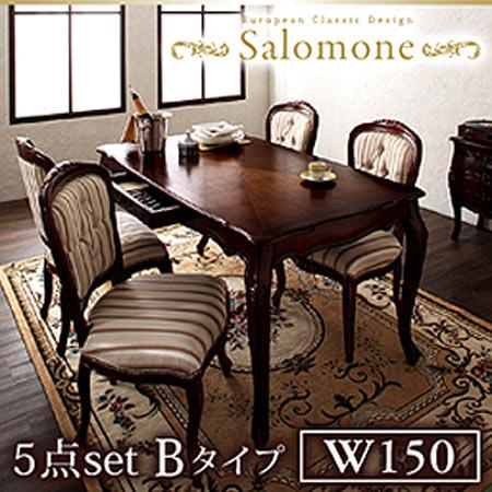 ヨーロピアン クラシックデザイン アンティーク調 ダイニングセット 4人用 Salomone サロモーネ Bタイプ テーブル幅150 チェア×4脚 5点 セット 猫脚 木製 40605305