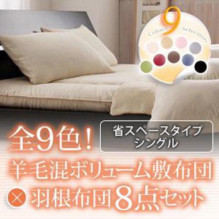 羊毛混ボリューム敷き布団×羽根布団8点セット 省スペースタイプ シングル 40200700