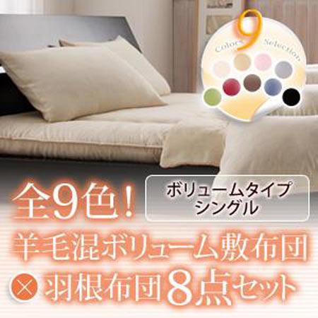 羊毛混ボリューム敷き布団×羽根布団8点セット ボリュームタイプ シングル 40200703