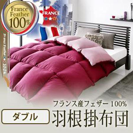フランス産フェザー100% 羽根掛布団 ダブル 40200709