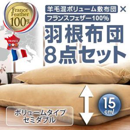 羊毛混ボリューム敷き布団×フランス産フェザー100% 羽根布団8点セット ボリュームタイプ セミダブル 40200724